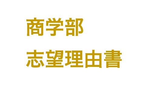 商学部の志望理由【例文2つとその書き方】