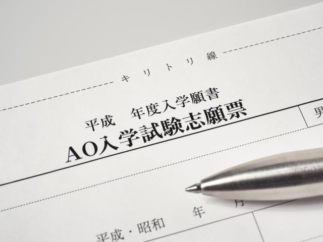 【田村淳さんへ】AO入試はずるくないので受験してみて下さい