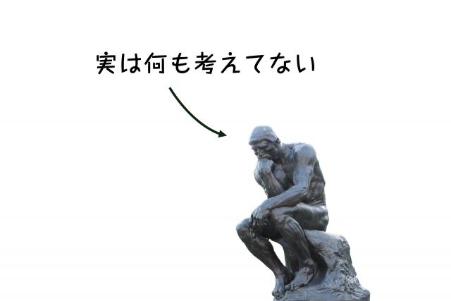 日東駒専はバカにされる?リアルな意見をご紹介