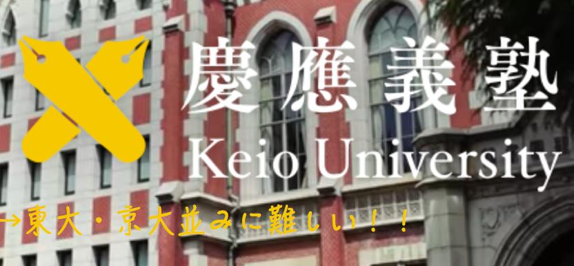 神奈川大学は国立大学ではない!レベルは日東駒専くらいです。