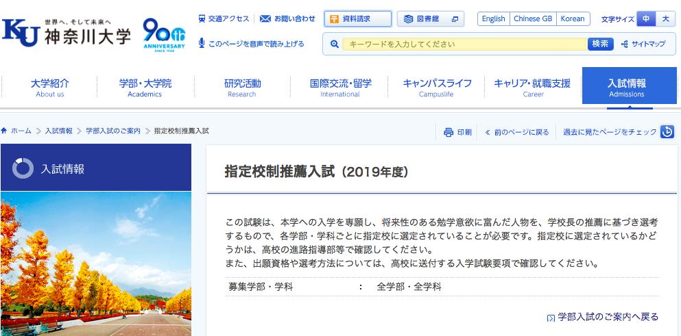 駒澤大学は頭いい?他大学と比べた難易度を解説しました