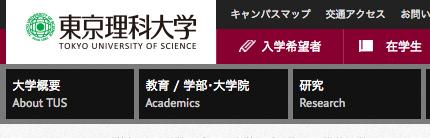文教大学の指定校推薦について【面接内容を大公開!】