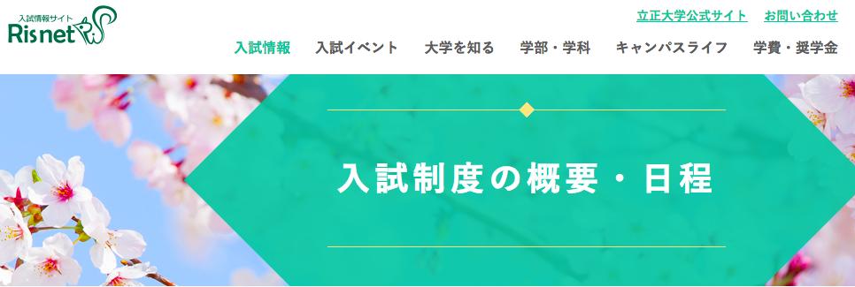 早稲田大学の指定校推薦について【必要な評定平均や志望理由書の例文など】