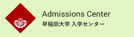 立正大学の指定校推薦について【面接内容や志望理由書】