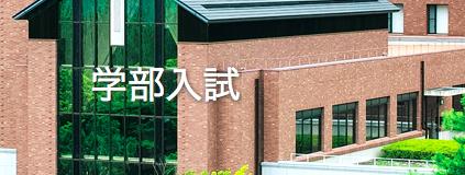 麗澤大学の指定校推薦について【面接内容や志望理由書】