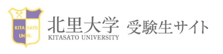 大学 合格 発表 大正