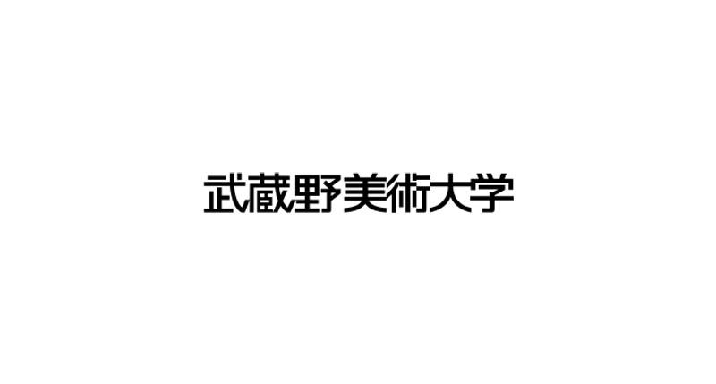 武蔵野美術大学の評判について【企業のデザイン部門に入社したい方には最適】