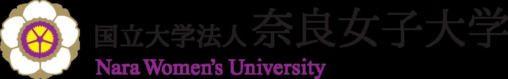 奈良女子大学の評判と偏差値【国立の女子大学です】