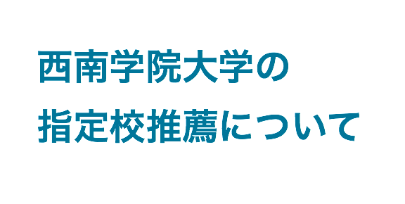 美作大学の指定校推薦について【質問内容と志望理由書】
