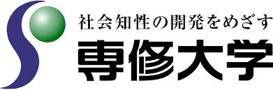 専修大学の評判と偏差値【日東駒専の専】