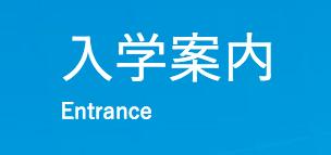 日本女子大学の指定校推薦について【面接内容や志望理由書】