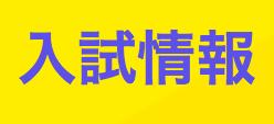 大妻女子大学の指定校推薦について【面接試験や出願条件】