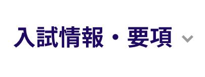 玉川大学の指定校推薦について【面接内容や志望理由書】