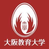大阪教育大学の評判と偏差値【近畿圏の学校教員の中では間違いなくエリート扱い】