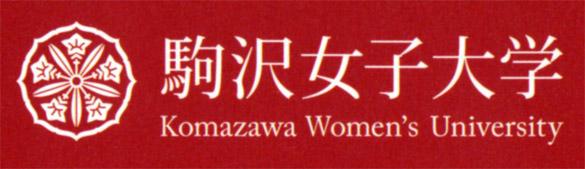 駒沢女子大学の評判と偏差値【卒業生からの口コミは悪くありません!】