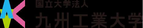九州工業大学の評判と偏差値【前期試験で九州大学に落ちた学生が多い】