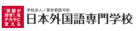 日本外国語専門学校の評判と偏差値【CAに就職する人が多い】