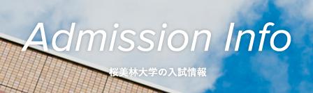 桜美林大学の指定校推薦について【面接内容や志望理由書】