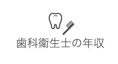 歯科衛生士の年収について【どうあがいても年収1000万には到達しない】