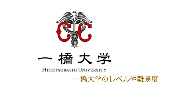 一橋大学のレベルや難易度【東大の1つ下のレベルで、慶應よりは確実に上】