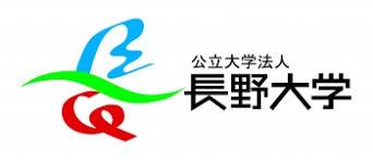 長野大学の評判と偏差値【国立ではなく公立大学です】