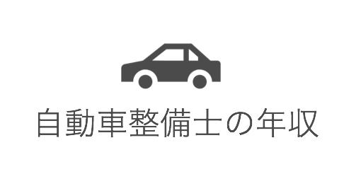 自動車整備士の年収について【年収1000万はやはり難しい】