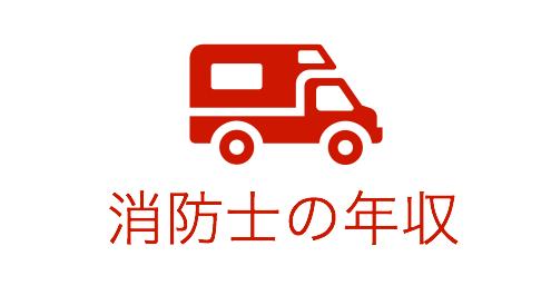 消防士の年収について【1000万円には到達せず、800万円が限界】