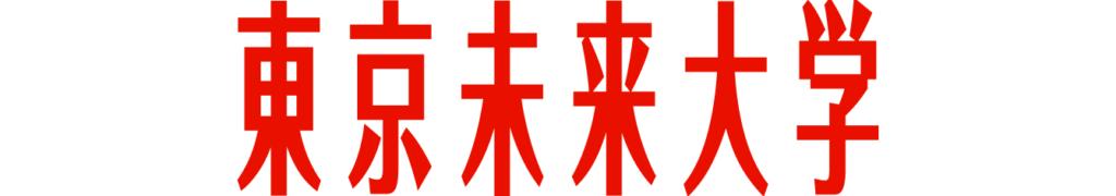 東京未来大学の評判と偏差値【fランだが通信で教員免許が取れる】