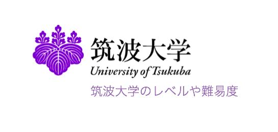 筑波大学のレベルや難易度【東北大並みの難易度です!】
