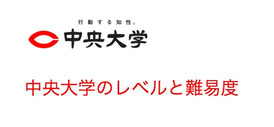 東京医科歯科大学のレベルと難易度【京医、阪医並みの難易度】