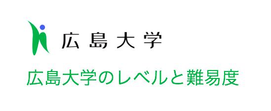 広島大学のレベルと難易度【筑波大学や神戸大学ほど】
