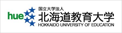 北海道教育大学の評判と偏差値【道内の教員養成大学です】