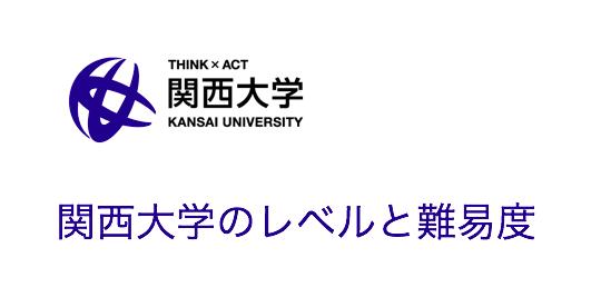 関西大学のレベルと難易度【関関同立の中では入りやすい】