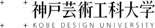 神戸芸術工科大学の評判と偏差値【学費は4年間で600万円と高い】