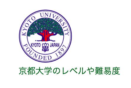 首都大学東京のレベルや難易度【健康福祉学部が入りやすい】