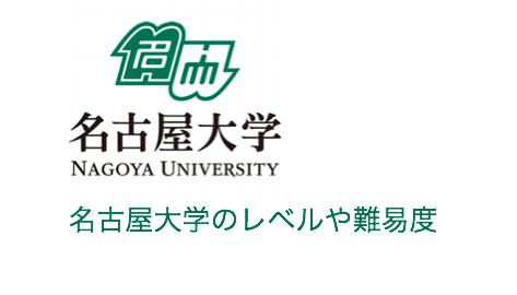 神戸薬科大学の評判と偏差値【出身高校は加古川東高等学校が多い】