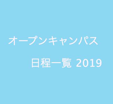 オープンキャンパスの日程一覧2019【都道府県別データあり】