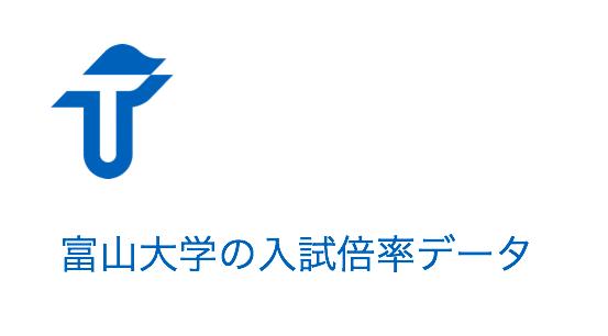 富山大学の倍率と推移について【2020年度用データ】