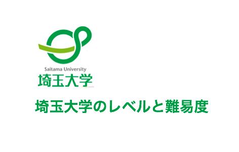 埼玉大学のレベルと難易度【工学部は割と入りやすい】