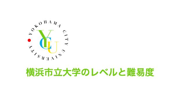 横浜市立大学のレベルと難易度【学科によっては筑波大学よりも難しい】