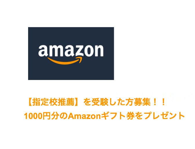 【指定校推薦体験談募集】30分のアンケートで1000円分のAmazonギフト券をプレゼント