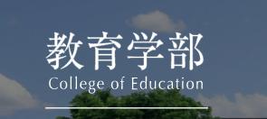 【茨城大学】教育学部の評判とリアルな就職先