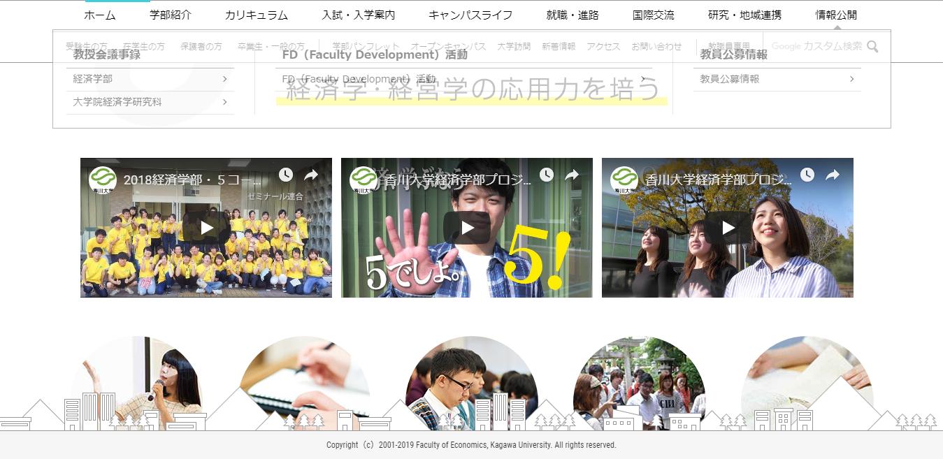 【岡山大学】教育学部の評判とリアルな就職先