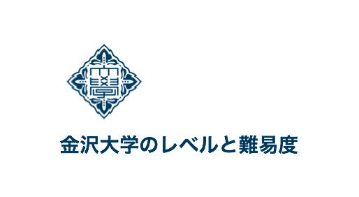 金沢大学のレベルや難易度【北陸地方の有名大学】