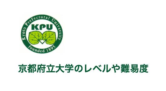 京都府立大学のレベルや難易度【中堅公立大学です】