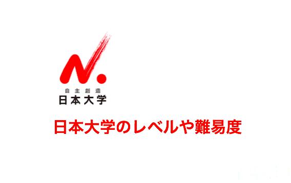 日本大学のレベルや難易度【日東駒専の中では最難】