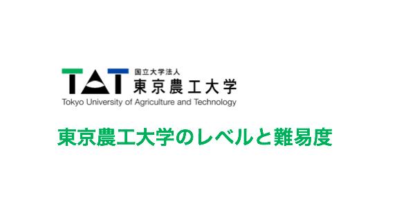 東京農工大学のレベルや難易度【工学部よりも農学部の方が難しい】