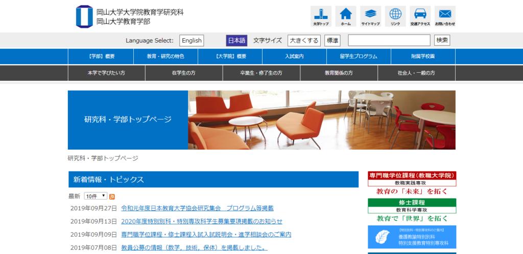 岡山 大学 センター ボーダー
