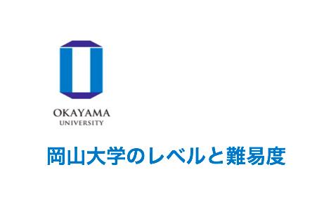 岡山大学のレベルや難易度【国立旧一期校の一つ】