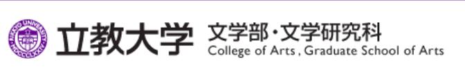 明治学院大学の指定校推薦について【面接内容や志望理由書の例文】